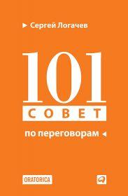 101 совет по переговорам (переплет)